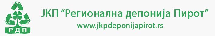 """ЈКП """"Регионална депонија Пирот"""" – Пирот"""