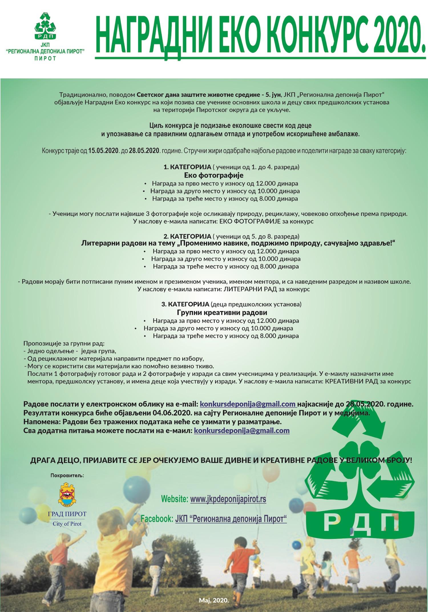 Традиционални наградни конкурс Регионалне депоније Пирот поводом Светског дана заштите животне средине